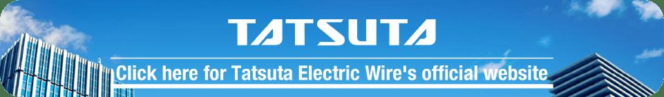 TATSUTAタツタ電線株式会社公式サイトは、こちら
